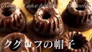 クグロフの帽子【お菓子作り】クグロフ型