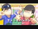 【MMDおそ松さん】誕生日だけど・・・また上二人の兄ちゃん達と踊ろうぜ!!