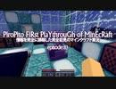 情報完全遮断完全初見でマインクラフト#83