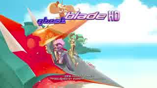 ゴーストブレイド HD