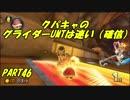 【マリオカート8DX】元日本代表が強さを求めて PART46