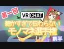 【ダイジェスト】(VRchatで)細かすぎて伝わらないモノマネ選手権【第一回前半】