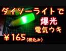 043【釣り】5LEDライトで爆光電気ウキ 【作ってみた】
