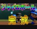 【ゆっくり実況】最弱投手でマイライフpart43【パワプロ2017】