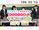 【ゲスト:佐々木未来×相羽あいな】松井恵理子×高野麻里佳の...