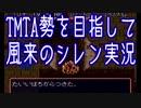 風来のうさぎPart002【風来のシレン実況】