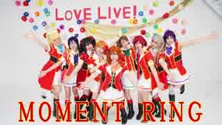 【単発】MOMENT RING踊ってみた【コスプレ】 thumbnail