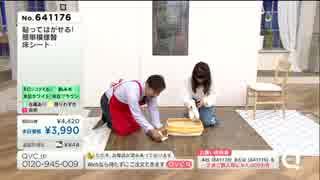 QVC福島 簡単模様替えシート QVC加賀