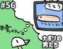 [会員専用]#56 hacchiの「こんなんやないかなテレビ」