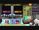 【beatmaniaIIDX】DPスコアラーきりたん! part6【VOICEROID実況】