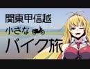 関東甲信越小さなバイク旅第09回筑波山①
