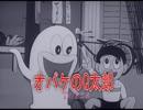 【おっさんが】 旧おばけのQ太郎 【きゅーきゅーきゅー】