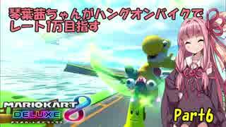 【マリオカート8DX】琴葉茜ちゃんがハングオンバイクでレート1万↑目指す Part6