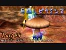 目隠しピクミン2 part.98 【実況プレイ】