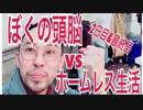 ホームレス生活 2日目&3日目(最終日)