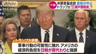 トランプ大統領 米朝首脳会談中止を発表