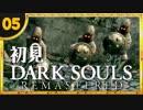 第98位:卍【実況】初見ダークソウル_05(リマスタード)