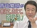 【青山繁晴】オールドメディアの業界再編
