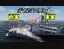 【DCS:World】真っ赤になって殴り合う艦隊【デジタルブンドド】