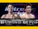 キックボクシング 2017.5.20【RISE 117】第7試合 バンタム級(-55kg)<優吾・FLYSKYGYM VS  知花デビット>