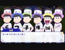 【おそ松さん】しま松での6つ子の誕生日の過ごし方?