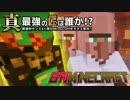 【日刊Minecraft】真・最強の匠は誰か!?絶望的センス4人衆がMinecraftをカオス実況第八十二話!