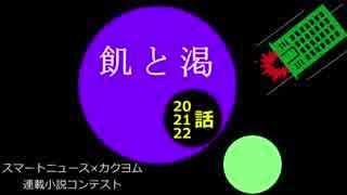 飢と渇【20・21・22話】