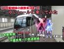【コロ葉姉妹の鉄旅実況8-1】ゆいレールに乗ってみた(九州・沖縄編)