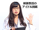 柳瀬教授のアイドル図鑑Vol.12