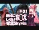 【Skyrim】絶対にS◯Xしない!琴葉Skyrim Part.01【VOICEROID実況】