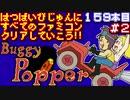 【バギー・ポッパー】発売日順に全てのファミコンクリアしていこう!!【じゅんくり#159_2】