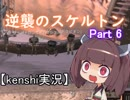 【Kenshi】逆襲のスケルトン Part 6【東北きりたん実況】