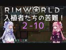 【RimWorld】入植者たちの苦難! *2-10*