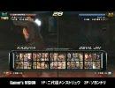 【鉄拳6】Gamer's VISION 野試合 二代目メンストリュウ vs ソヨンドリ その4