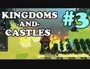【ゆっくり実況】中世欧風城塞都市国家を作ろう! #3【Kingdoms and Castles】