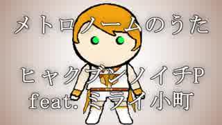 【ミライ小町】メトロノームのうた【オリ