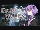 【DARK SOULS3】白コス実況:竜血騎士編【VOICEROID実況】