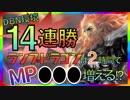 【MP爆盛!?】「マスター14連勝」ランプドラゴンで 2時間ランクマッチを 回すと・・...
