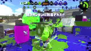 【Splatoon2】ヒッセン ウデマエX part47