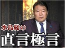 【直言極言】戦略通りの米朝会談中止...[桜H30/5/25]