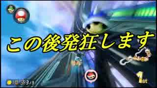 【マリオカート8DX】配信でもうるさい元日
