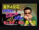 【海外の反応】イカつい乙女ニキと行くシュタゲ・ゼロ 第1話【日本語字幕】