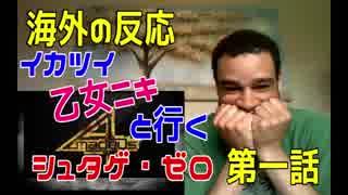 【海外の反応】イカつい乙女ニキと行くシ