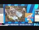 核廃棄への道へ? 北朝鮮が豊渓里にある核実験場を爆破