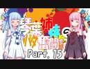 【スプラ2】琴葉姉妹のドタバタ奮闘記 Pt.