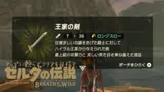 【実況】マップに頼らずクリアを目指すゼルダの伝説ブレスオブザワイルド#18 thumbnail