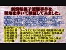 新潟県五頭連峰における親子遭難について、現地で検証してみた。