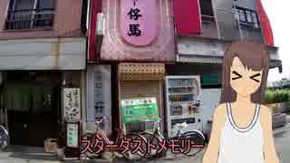 日雇礼子が庄内にある元祖スーパー銭湯へ行くよ【前編】