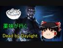 【ゆっくり実況】薬味が行くDead by Daylight 4本目【PS4】