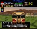 【TAS】嵯峨野線キハ181系特急あさしお10号【電車でGo!Pro】
